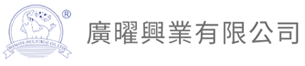 廣曜興業有限公司 Logo